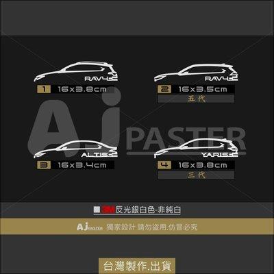 AJ-貨號433 RAV4 ALTIS YARIS Sienta AURIS Corolla Cross 反光車型貼紙