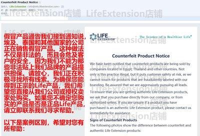 【Puritans美代購】Life Extension 15倍吸收人參皂苷 Rh2 Rb2 Rg3護命素
