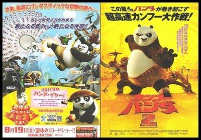 X~西洋卡通[功夫熊貓2]派拉蒙動畫-A+B兩版日本電影宣傳小海報,共兩張CW-B