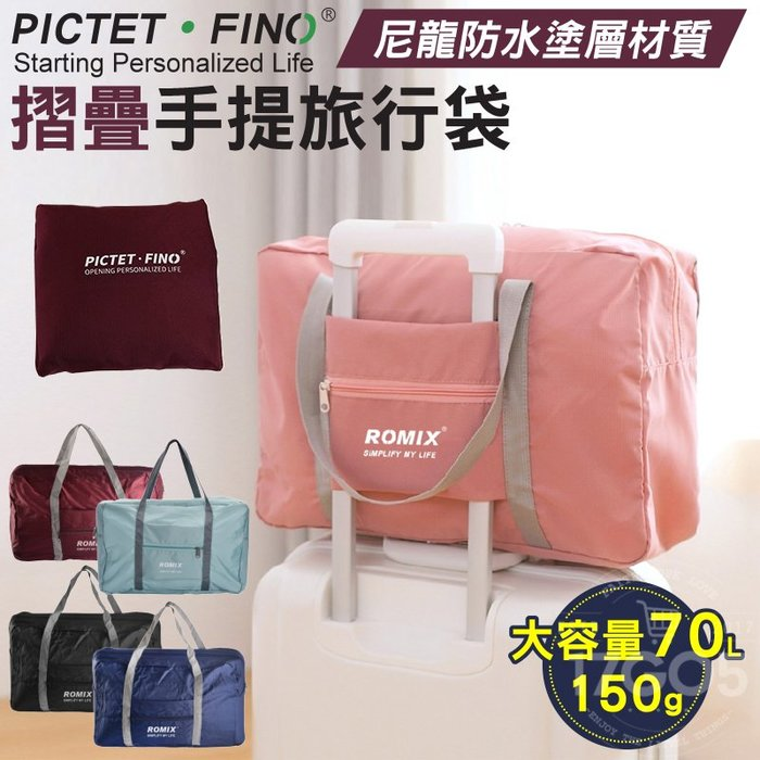 PICTET FINO 摺疊手提包 防撥水 旅行包 學生包 收納袋 70L 尼龍輕便旅行袋 運動包
