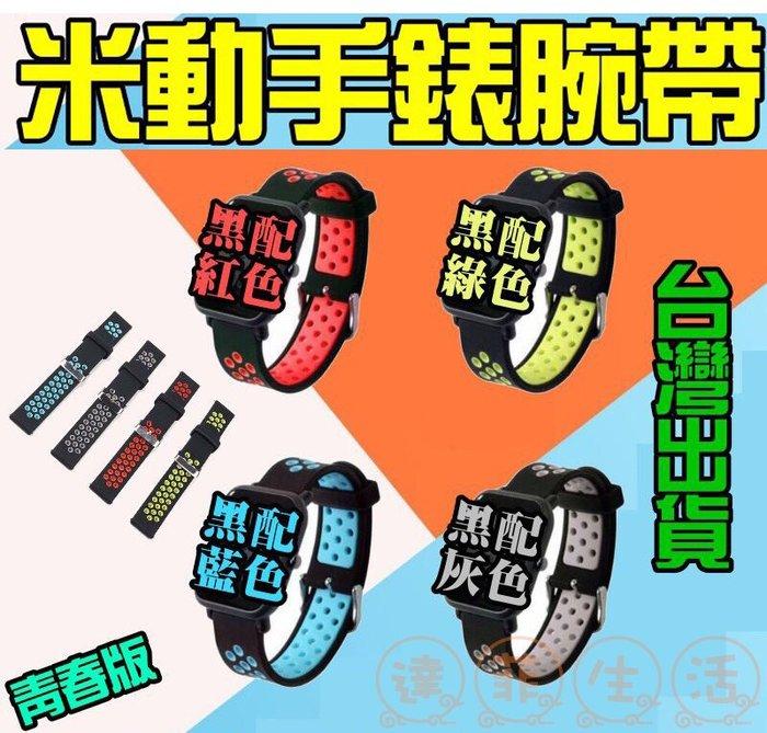 米動手錶青春版【雙色腕帶】洞洞 透氣 錶帶 米動手錶腕帶 米動雙色腕帶