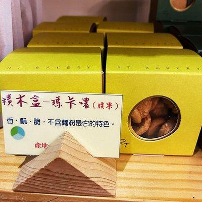 手工餅乾 瑪卡噥腰果 RT bakery