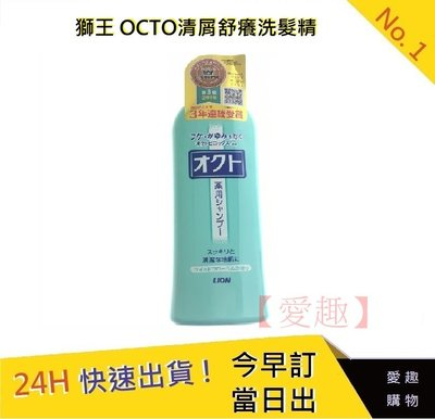 日本獅王 OCTO清屑舒癢洗髮精【愛趣】洗髮精 獅王 獅王洗髮精 320ml