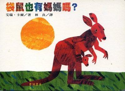 【文萱書城】 上誼--袋鼠也有媽媽嗎?(硬頁書)