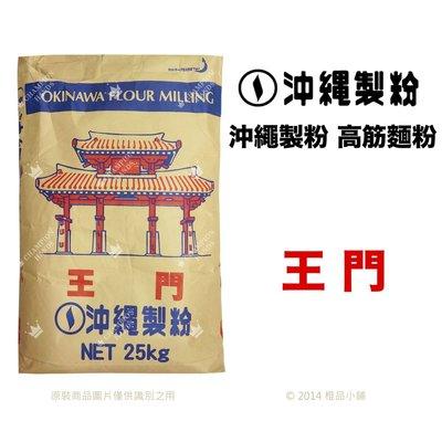 【橙品手作】沖繩製粉 高筋麵粉 王門 1公斤 (分裝) 【烘焙材料】