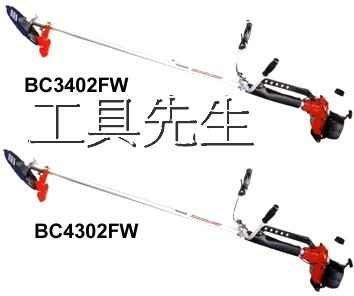 含稅價/BC4302FW/G45L【工具先生】小松牌(ZENOAH) 2.2HP 肩掛式 硬管 引擎 割草機/非 三菱 台北市