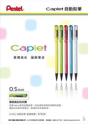 【愛媽摩兒文具】Pentel 飛龍牌caplet A105自動鉛筆0.5mm~