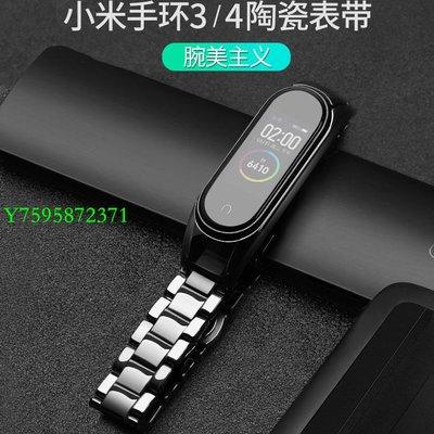 現貨免運 小米手環4/6/5/NFC 手錶帶 三株陶瓷 商務型 替換腕帶 時尚簡約 智能手錶帶