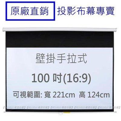 【阿吉的店-投影布幕專賣】100吋(16:9)壁掛投影機銀幕手拉投影布幕4邊黑邊無接縫