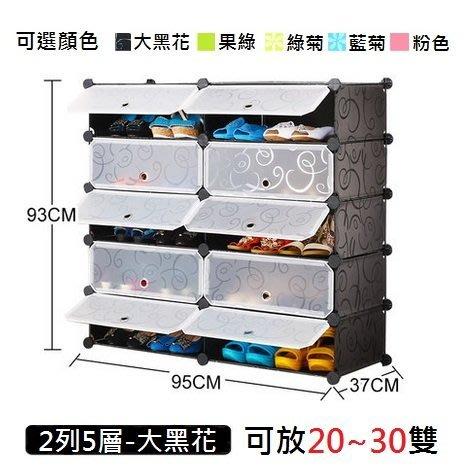 【奇滿來】組合式簡易鞋櫃 防灰塵 防塵  分層收納 防臭蓋 高跟鞋  2列5層 93*95*37 AVAF