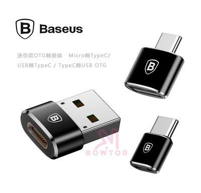光華商場。包你個頭【Baseus 】倍思 迷你款 OTG 轉換頭 轉接頭 USB TYPE-C Micro-USB 公司貨