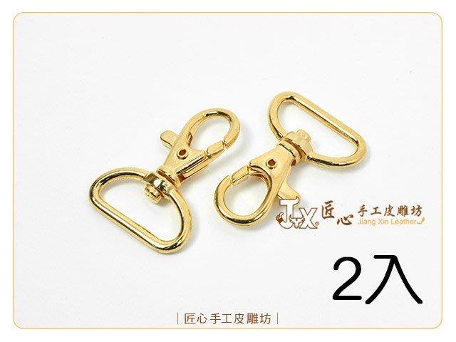 ☆ 匠心手工皮雕坊 ☆ 鋅合金手鉤2.0cm(金)2入(DD2900200) /手鉤 問號勾 皮革 工藝 拼布