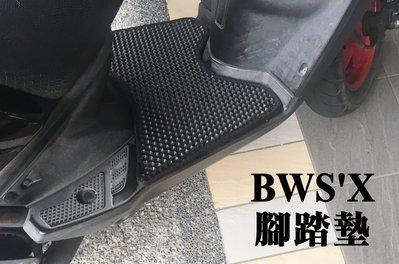 大高雄【阿勇的店】MIT運動風 機車腳踏墊 YAMAHA BWS X BWSX 125 專車專用 EVA蜂巢式鬆餅墊