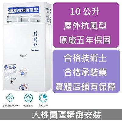 【大桃園區精緻安裝】莊頭北TH-5107RF/TH-5107/TH5107  (10公升屋外加強抗風型熱水器)