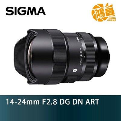 【鴻昌】SIGMA 14-24mm F2.8 DG DN Art 恆伸公司貨 Sony E-mount 超廣角變焦鏡頭