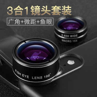 【蘑菇小隊】廣角鏡頭手機鏡頭單反廣角微距魚眼長焦望遠鏡三合一四合一套裝外置自拍通用-MG72750