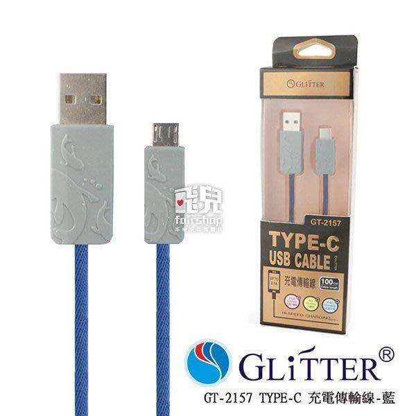【妃凡】Glitter 宇堂 GT-2157 TYPE-C 充電傳輸線 充電線 快速充電 (G)