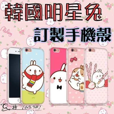 Q特 韓國明星兔 Molang【CS02】客製化手機殼 iPhone Xs、Xs Max、XR、iPhone X、i8