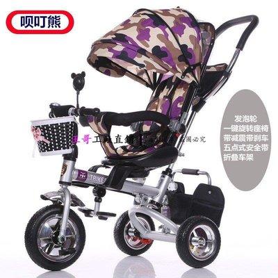 【王哥】2016一鍵旋轉座椅特價上市兒童三輪車1-3歲自行車/寶寶童車嬰兒手推車/腳踏車【銀紫迷彩旋轉座椅折疊發泡輪蓬款 】