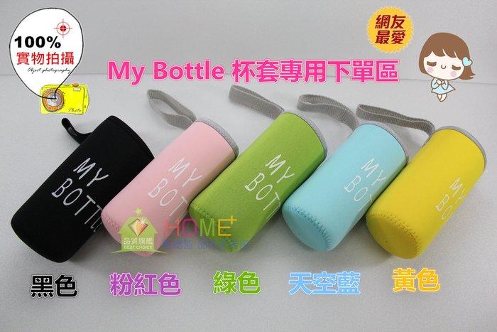 【藍總監】My bottle 杯套 保護杯子 隔熱 方便攜帶 500ml 隨手杯 隨身瓶 運動 檸檬杯 生日禮物