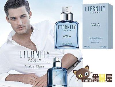 Ψ mm菁其屋 Ψ CK Eternity for men AQUA 永恆之水 男性淡香水 1.5ml 試香瓶