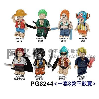 阿米格Amigo│PG8244 一套8款 海賊王 航海王 魯夫 索隆 娜美 喬巴 動漫 積木 第三方人偶非樂高但相容袋裝