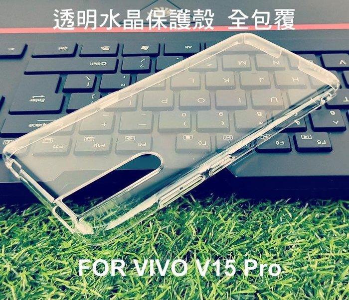 --庫米--VIVO V15 Pro / V15 全包覆透明水晶殼 透明殼 硬殼 保護殼 吊飾孔設計
