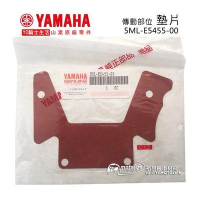 YC騎士生活_YAMAHA山葉原廠 傳動海綿前段 墊片 BWS BWSR 勁戰 新勁戰 系列 5ML-E5455-00