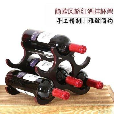 紅酒架木質酒柜擺件創意實木家用葡萄酒瓶架現代簡約紅酒架擺件MUYOU-B500 【HOLIDAY】