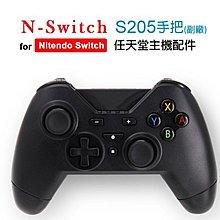 【東京數位】全新 電動 N-Switch S205手把 副廠 無線連接 六軸陀螺儀感應器 人體工學設計