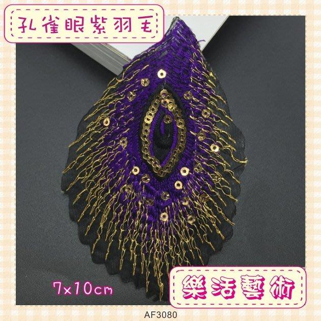 樂活藝術「燙貼布」 ~ 孔雀眼紫羽毛 亮片布貼 熨斗貼 貼花《有背膠》【現貨】【AF3080】