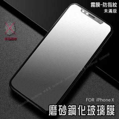 防指紋 磨砂 iPhone X XSMAX iX i7 i8 plus XS 鋼化玻璃膜 保護貼 9H 霧膜 G04