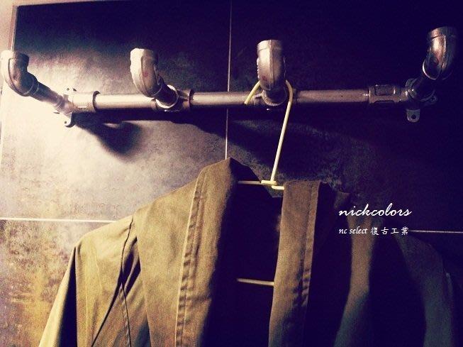尼克卡樂斯~工業風金屬水管衣帽四鈎架—loft 更衣室掛勾 服飾店衣架桿 水管吊桿 浴室掛勾 浴巾架 毛巾架 掛衣架