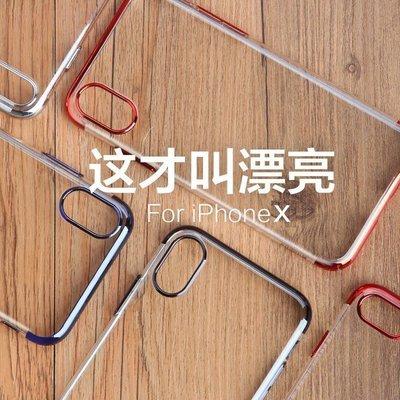 【現貨】iphone X XS MAX XR 8 7 PLUS 電鍍三段式 手機殼 軟套 透明套