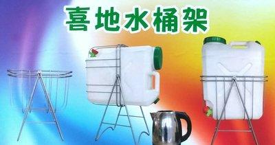 【鈺見奇蹟】省力水桶架 20公升水桶架 台灣製造