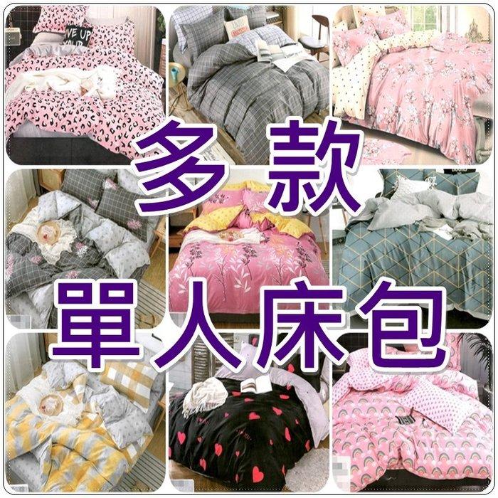單人床包 二件式單人床包+枕頭套x1 超細纖維柔軟布料 四季用薄床包 ☆全方位寢具☆