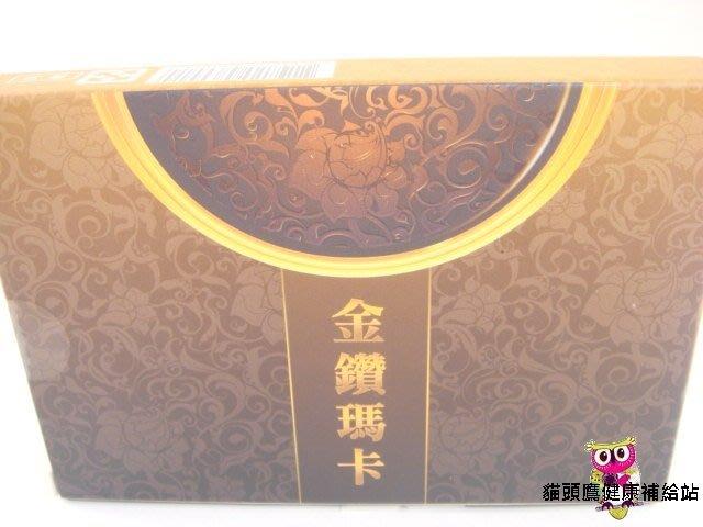【貓頭鷹健康補給站】金鑽瑪卡 小包裝 4顆入