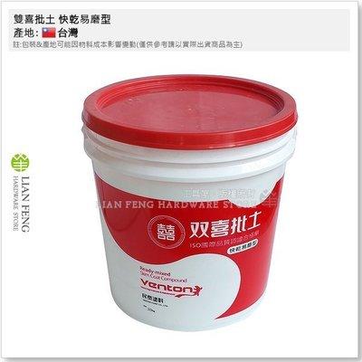 【工具屋】*含稅* 雙喜批土 快乾易磨型 紅蓋 5加侖桶裝 室內修補 補土 水泥 木材 石膏板 裂縫 矽酸鈣板 台灣製