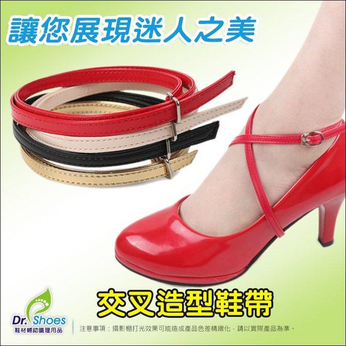 高跟鞋束帶 防掉跟束鞋帶 交叉造型皮鞋帶 ╭*鞋博士嚴選鞋材*╯