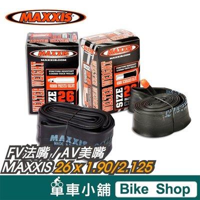 Maxxis 瑪吉斯 MAXXIS Ultralight 650B 27.5X 1.90~2.35 FV法嘴 單車小舖