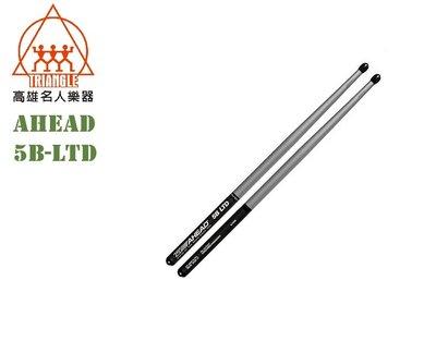 【名人樂器】AHEAD 5B-LTD 鋁合金鼓棒