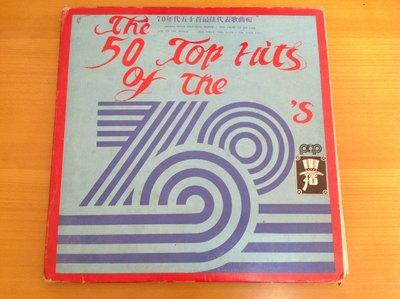 華聲唱片-黑膠LP-西洋/70年代50首最佳代表歌曲輯/綺麗版 4片 ---150710
