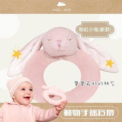 ✿蟲寶寶✿【美國Angel Dear 】超萌療育動物造型手搖鈴環 / 輕膚柔軟 / 極致觸感 - 粉色小兔