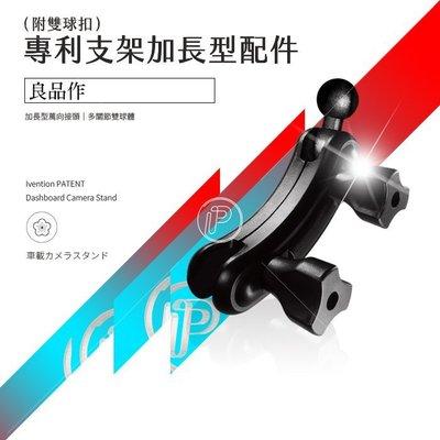 破盤王 台南 行車紀錄器支架 後視鏡支架 加長支架 配件 零件 萬向接頭 萬向承軸 X02