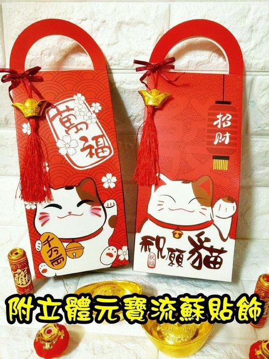 送立體元寶流蘇貼飾 新年 招財貓 手提禮物盒 包裝盒 餅乾袋 糖果袋 禮物袋 牛軋糖 年節禮盒 禮盒包裝 朵希幸福烘焙