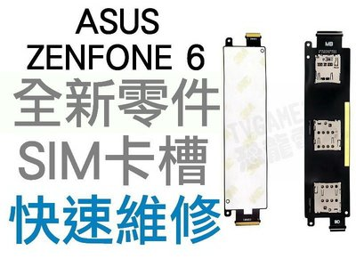 ASUS ZenFone 6 A600CG A601CG SIM卡槽排線 SIM卡座 SIM無法讀取【台中恐龍維修中心】