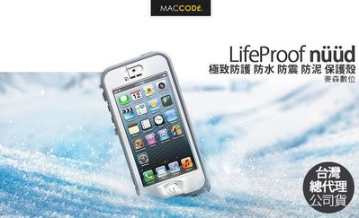 LifeProof nuud 極致防水 防震 保護殼 iPhone SE / 5S / 5 專用 含稅 免運