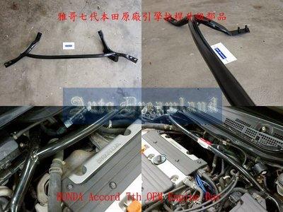 Honda 本田 Accord 7代 七代 2.0 3.0 UC1 雅歌 雅哥 專用 Inpsire 純正 引擎 拉桿 增強鋼性 進口