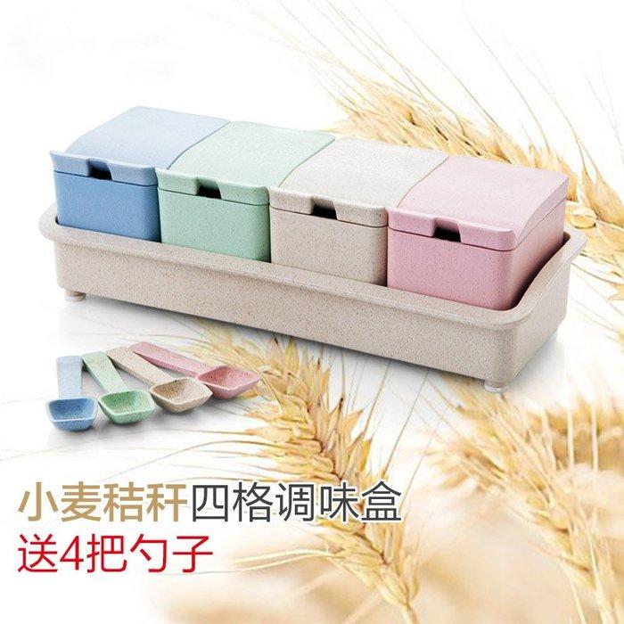 清潔小麥秸稈調味罐調味瓶罐套裝廚房用品家用裝佐料鹽罐調料罐調料盒