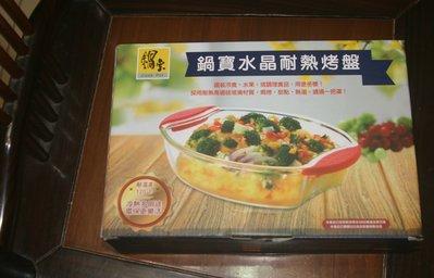 鍋寶水晶耐熱烤盤 水果盤 調理盤 甜點盤 點心盤 焗烤盤 耐熱玻璃烤盤 約1420ml